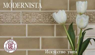 плитка на фартук Adex Modernista