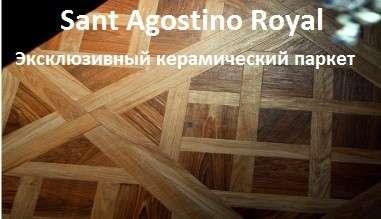 плитка для пола Sant Agostino Royal