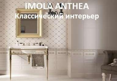 керамическая плитка Imola Anthea