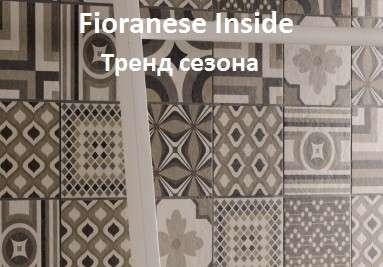 керамогранит Fioranese Inside