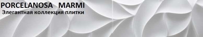 настенная плитка Porcelanosa Marmi